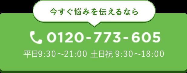0120-773-605