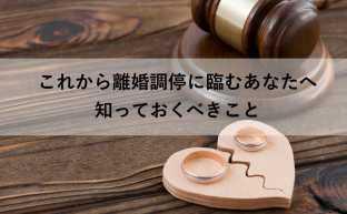 【弁護士監修】離婚調停とは?申立方法・費用・流れ・期間まとめ