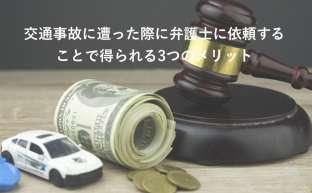 交通事故に遭った際に弁護士に依頼することで得られる3つのメリット
