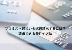 過払い金 プロミス
