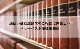 過払い金返還請求はまず弁護士無料相談を!|ベリーベスト法律事務所