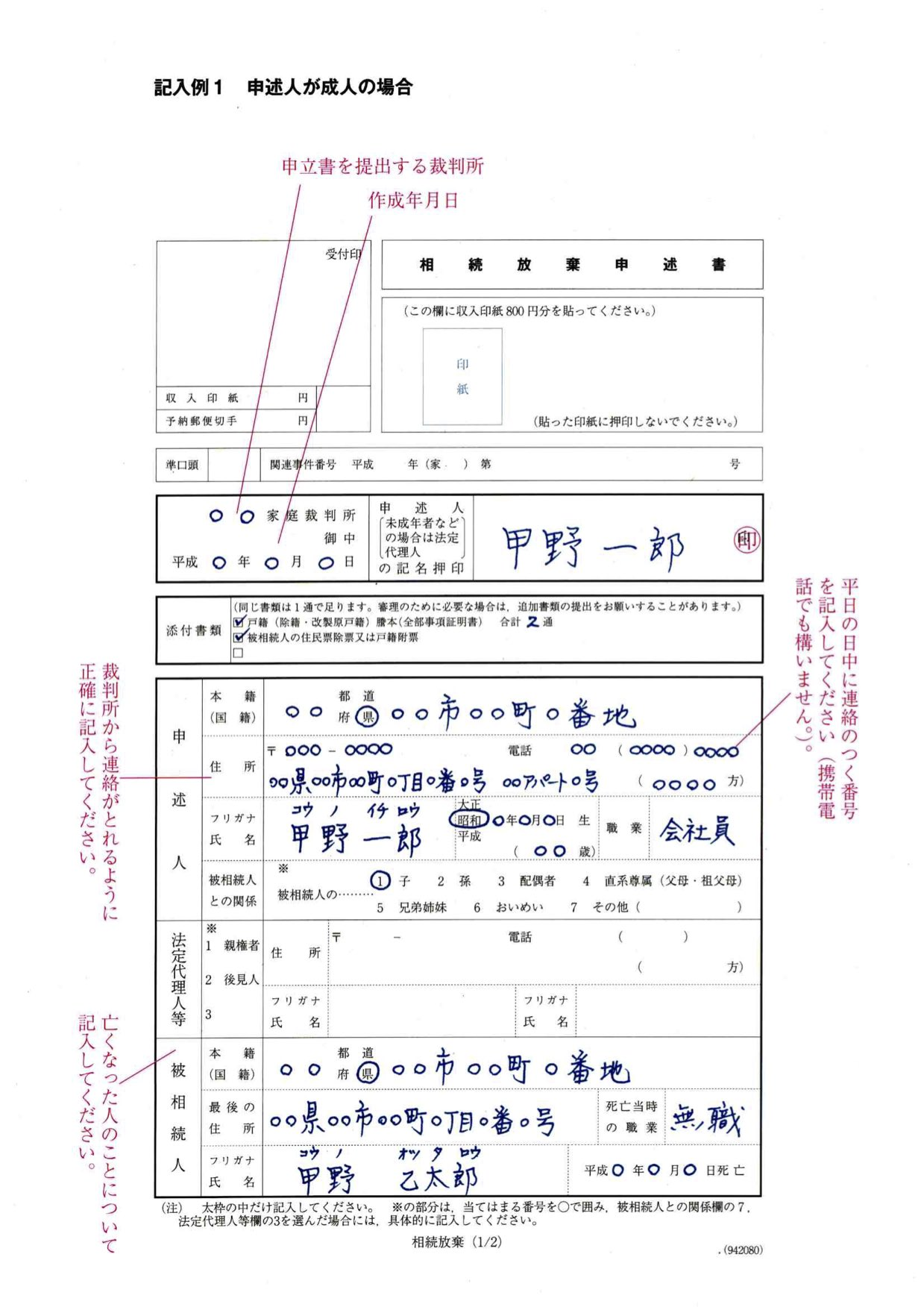 7427souzokuhouki-seizin のコピー