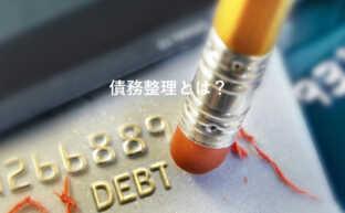 債務整理とは?意味やデメリットなど弁護士が簡単解説
