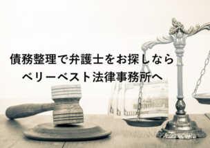 債務整理,弁護士