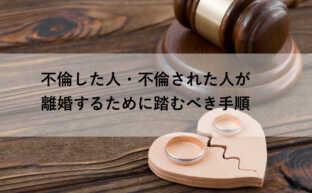 不倫した人・不倫された人が離婚するために踏むべき手順