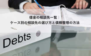 借金の相談先一覧〜ケース別の相談先の選び方と債務整理の方法