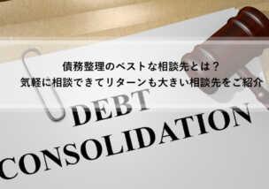 債務整理,相談