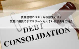 債務整理のベストな相談先とは?気軽なのにリターン大の相談先
