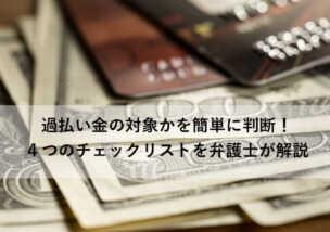 過払い金,対象