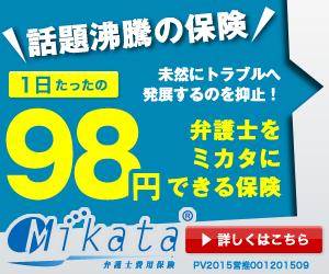 弁護士保険Mikata