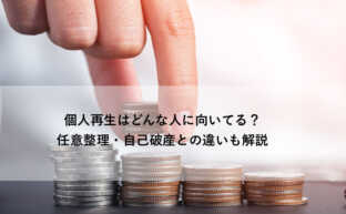 個人再生はどんな人が選択すべき?任意整理・自己破産との違いも解説
