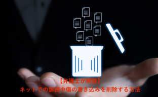 【弁護士が解説】ネットでの誹謗中傷の書き込みを削除する方法
