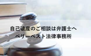 自己破産のご相談は弁護士へ|ベリーベスト法律事務所