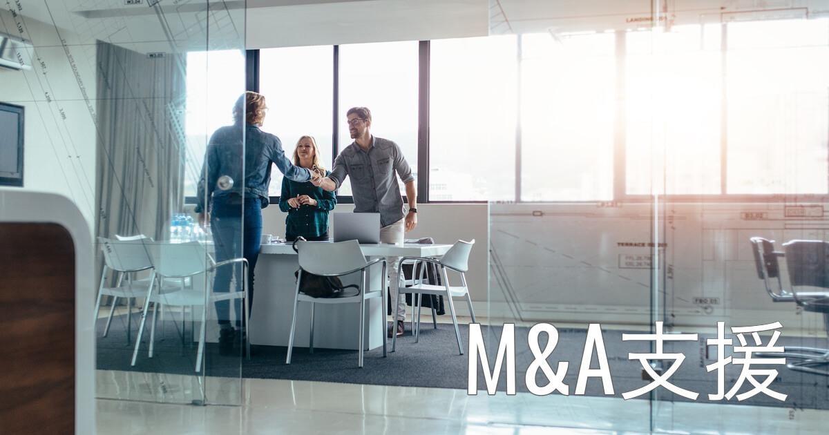 M&Aによる事業承継の進め方(その2―事業引継ぎ支援センターを活用する方法)