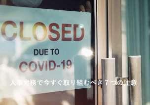 新型コロナウイルス 人事労務で今すぐ取り組むべき7つの注意