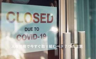 新型コロナウイルスで企業が今すぐ対応すべき7つのこと