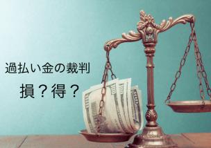過払い金請求で裁判するのは損か得か?多くを取り戻すためのこと