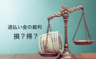 過払い金請求で裁判するのは損か得か?多くを取り戻すために知るべきこと