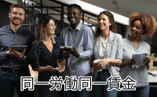 【弁護士監修】同一労働同一賃金の実現マニュアル