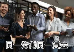 同一労働同一賃金の5つの基礎知識と取り組む際のマニュアル