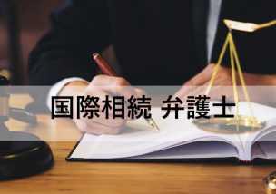 国際相続 弁護士