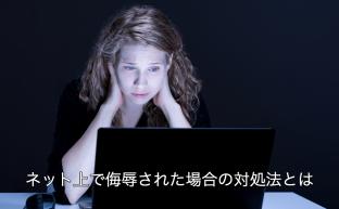 侮辱罪とは?|ネット上で侮辱された場合の効果的な反撃方法を弁護士が解説