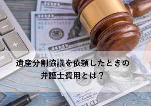 遺産分割協議を依頼したときの弁護士費用とは?費用の目安額や注意点