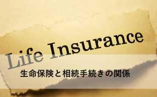 生命保険と相続手続きの関係