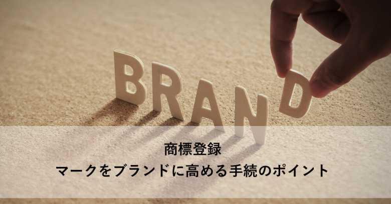 商標登録―マークをブランドに高める手続のポイント