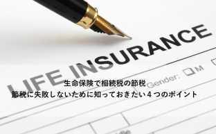 生命保険で相続税の節税 節税に失敗しないために知っておきたい4つのポイント