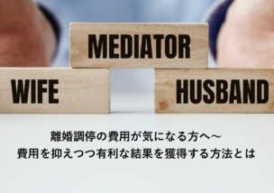 離婚調停 費用