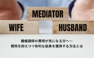 離婚調停の費用が気になる!費用を抑えて有利な結果を得る3つの方法