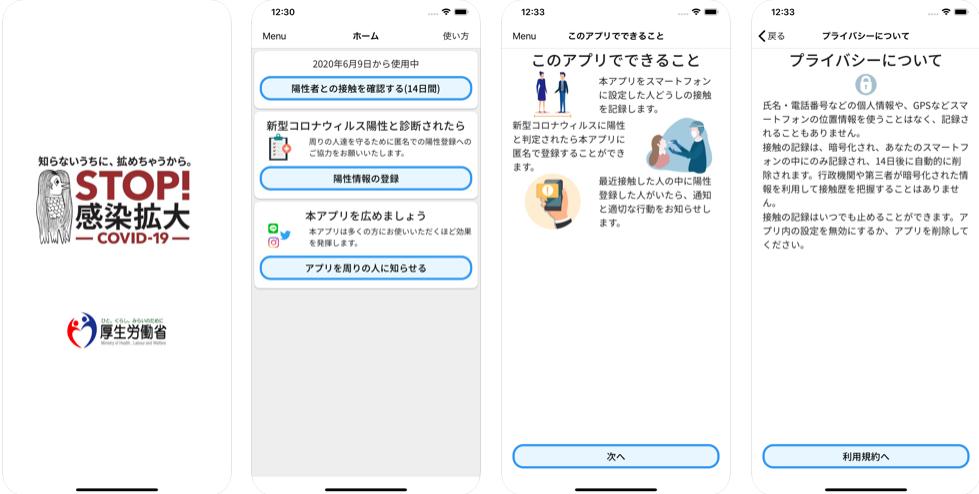 感染者追跡アプリ