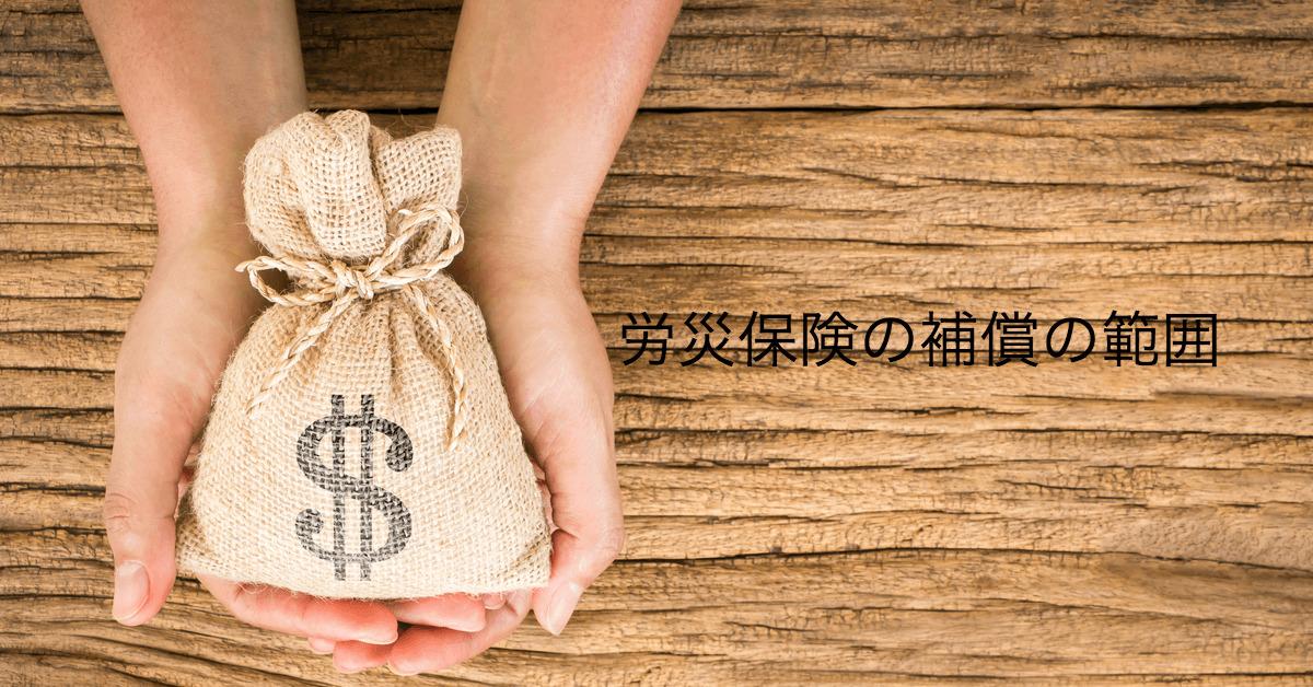労災保険の補償の範囲