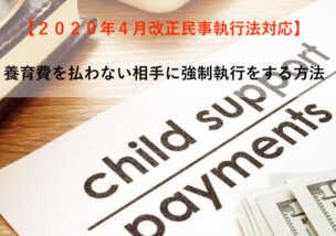 養育費, 強制執行