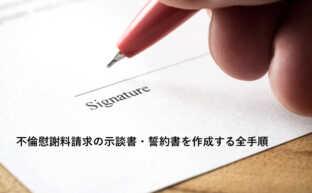 【無料雛形付き】不倫慰謝料の示談書・誓約書を作成する全手順