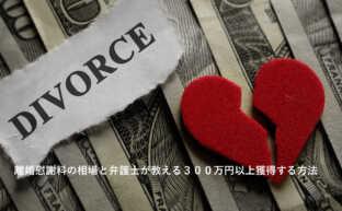 離婚慰謝料の相場と弁護士が教える300万円以上獲得する方法