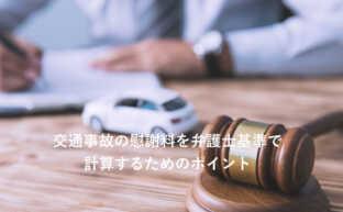 交通事故の慰謝料を弁護士基準で計算するためのポイント5つ