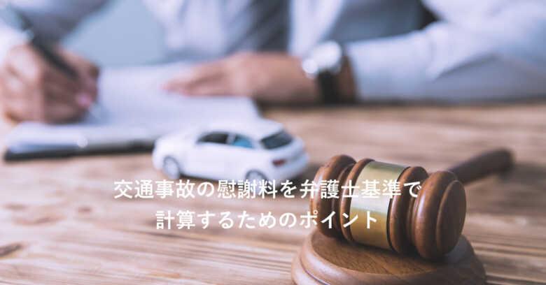 交通事故 慰謝料 弁護士基準