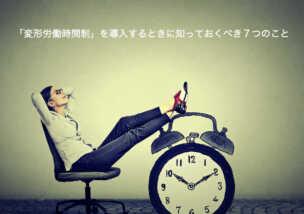 変形労働時間制