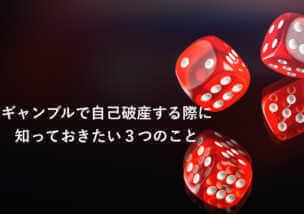 ギャンブル自己破産