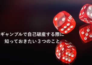 ギャンブル,自己破産