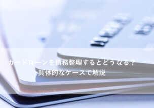 債務整理,カードローン