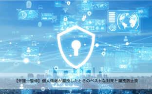 【弁護士監修】個人情報が漏洩したときのベストな対策と漏洩防止策