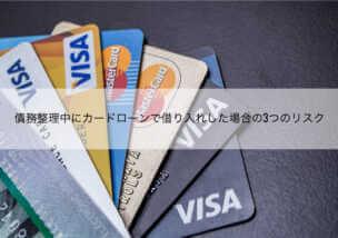 債務整理中カードローン