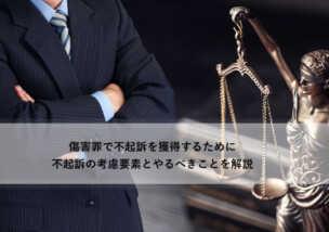 傷害罪 不起訴