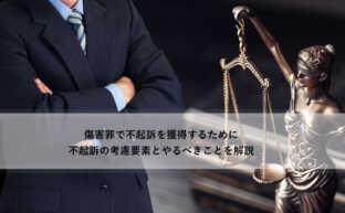 傷害罪で不起訴を獲得するために~不起訴の考慮要素とやるべきこと