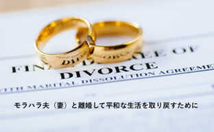 モラハラ夫(妻)と離婚して平和な生活を取り戻すために知っておくべき7つのこと