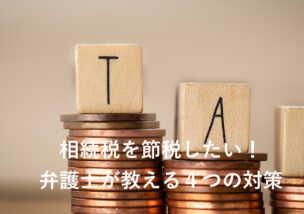 相続税 対策