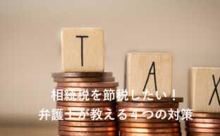 相続税を節税したい!弁護士が教える4つの対策